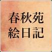 春秋苑絵日記