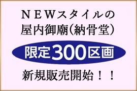 【限定300区画】NEWスタイルの屋内御廟(納骨堂)新規販売開始!!