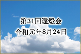 第31回還燈会 令和元年8月24日