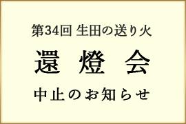 第34回 生田の送り火 還燈会 中止のお知らせ