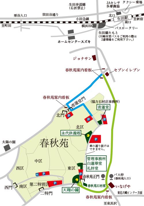 交通アクセス   墓地や霊園、納骨堂なら神奈川県川崎市にある高級公園 ...